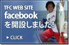 TFC_Facebook