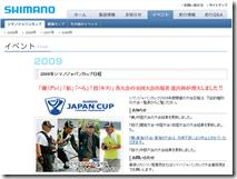 SHIMANO JAPANCUP