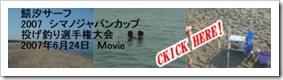 SHIMANO JAPAN CUP 2007 ムービー