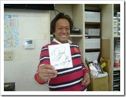 村田基さんサイン