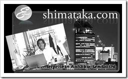 shimataka.com ブログ
